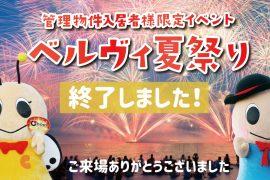 【終了!】ベルヴィ夏祭り2019 びわこ大花火大会